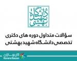 پاسخ به سؤالات متداول دوره دکتری تخصصی دانشگاه شهید بهشتی
