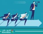 خصوصیات مهم رهبران موفق دنیا در کسب و کار