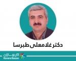 انتصاب دکتر طبرسا از اساتید دوره DBA به سمت مدیریت برنامه، بودجه، بهرهوری سازمانی و نظارت دانشگاه شهید بهشتی