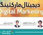 کارگاه کاربردی دیجیتال مارکتینگ (Digital Marketing)