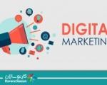 روند دیجیتال مارکتینگ در کشور و مقایسه ی آن با کشورهای پیشرفته دنیا
