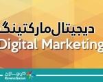 برگزاری کارگاه دیجیتال مارکتینگ با همکاری دانشگاه شهید بهشتی