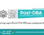 آغاز پذیرش در اولین دوره PostDBA دانشگاه شهید بهشتی